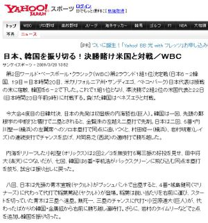 Wbc_inaba00_3